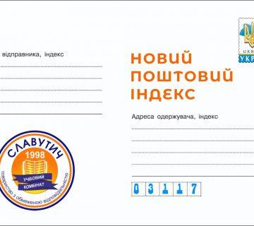 Зміна поштового індексу (с) УК Славутич